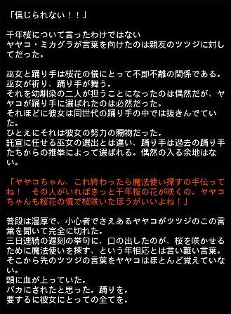 千年桜エピ 20