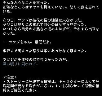千年桜エピ 22