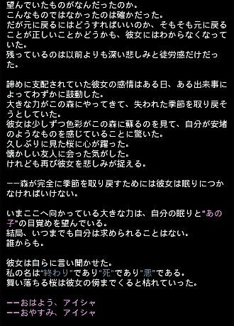 千年桜エピ 25