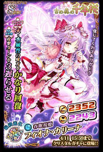 千年桜エピ 27