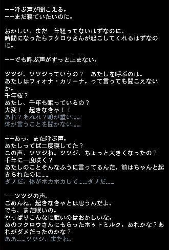 千年桜エピ 28