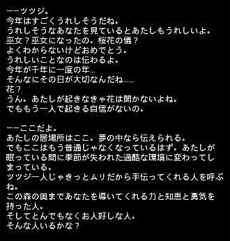 千年桜エピ 29