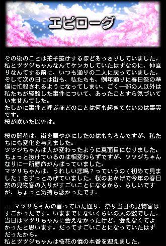 千年桜エピ 31