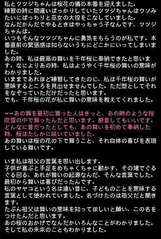 千年桜エピ 32
