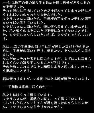 千年桜エピ 33