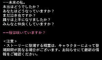 千年桜エピ 34