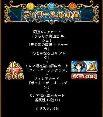 魔道杯 伝説 デイリー 7