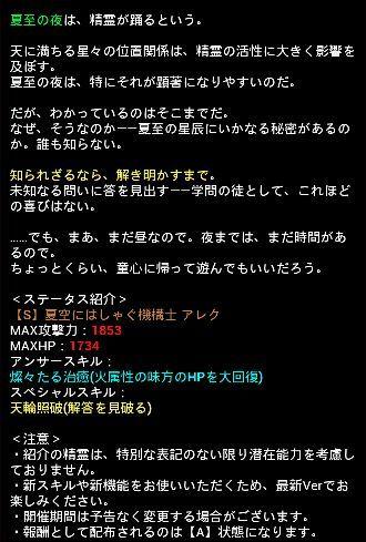 魔道杯 伝説 デイリー 9