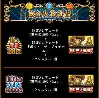 魔道杯 伝説 総合 2