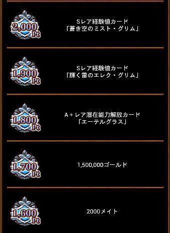 魔道杯 伝説 累計 7