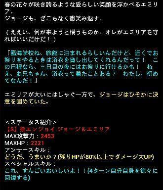 魔道杯14 7月 総合 6