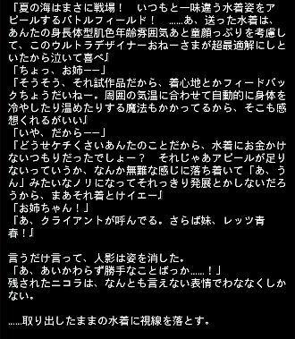 臨海エピ 14