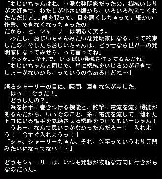 臨海エピ 23