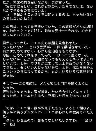 臨海エピ 36