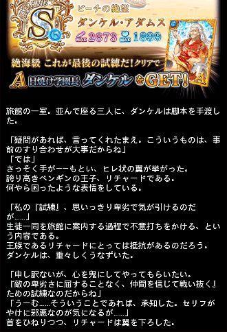 臨海エピ 38
