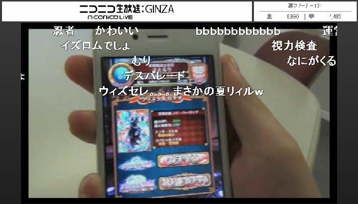 ニコ生0822 14
