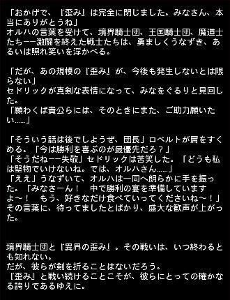 門守 エピ 23