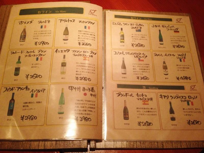 白ワインリスト
