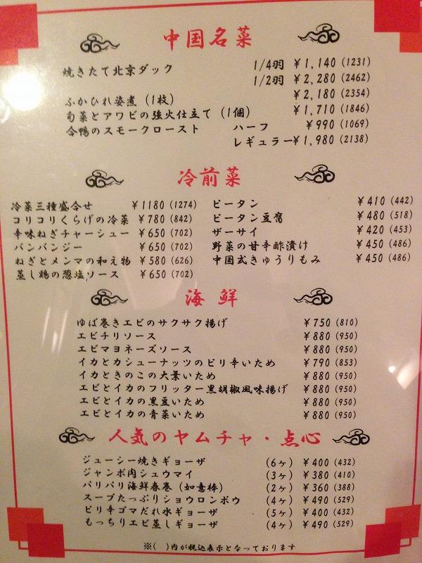 zensai_201408301539289cb.jpg