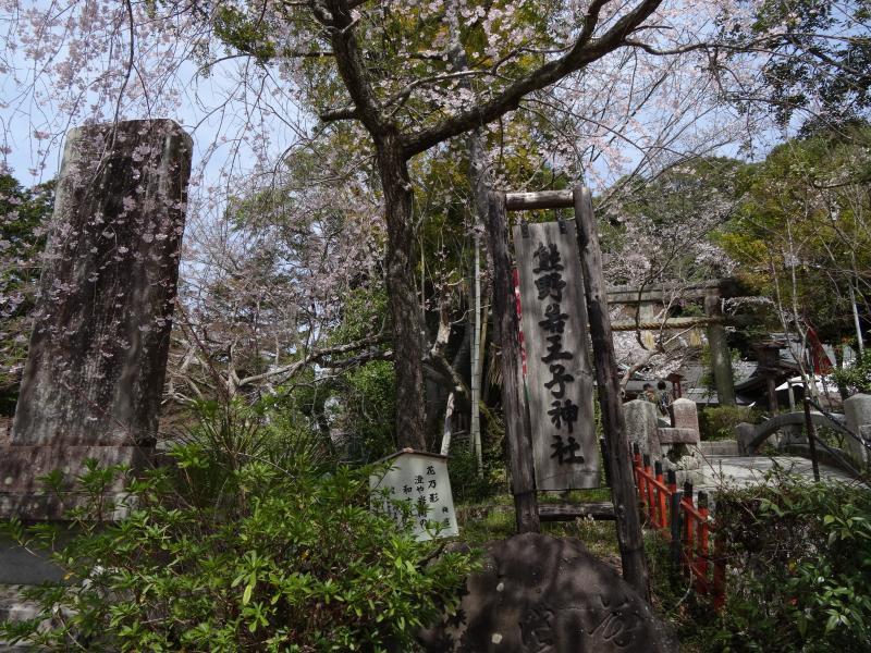 熊野若王子神社2