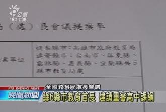 台湾教科書 260217 261451_Still0206_00004