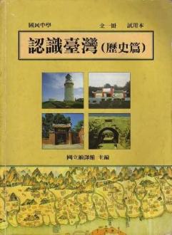 台湾教科書 260220 認識台湾 102699189