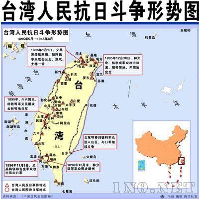 台湾抗日 260221