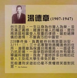 台南孫文湯徳章 20100511