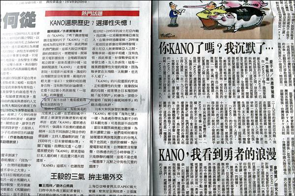 KANO 中時(左)與聯合兩報的言論版同時刊登雷同性的投書,引起網友熱議600_57