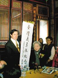 台湾写真 李友邦2006年馬英九
