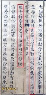 尖閣 台海使槎録349021572-2