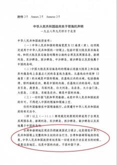 中国 国連文書 台湾