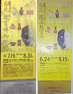故宮博物院 チケット