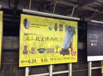 故宮博物院 上野駅更新 自由時報