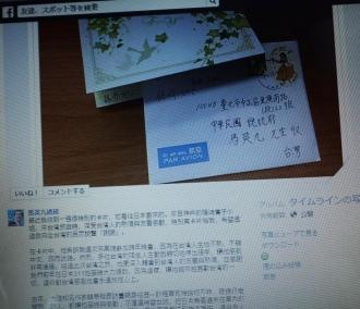 fb馬英九+002_convert_20140714105820