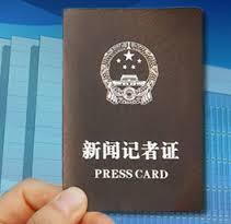 中国記者證