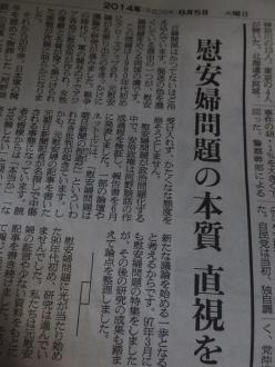 朝日誤報3