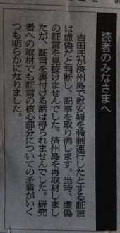 朝日誤報2