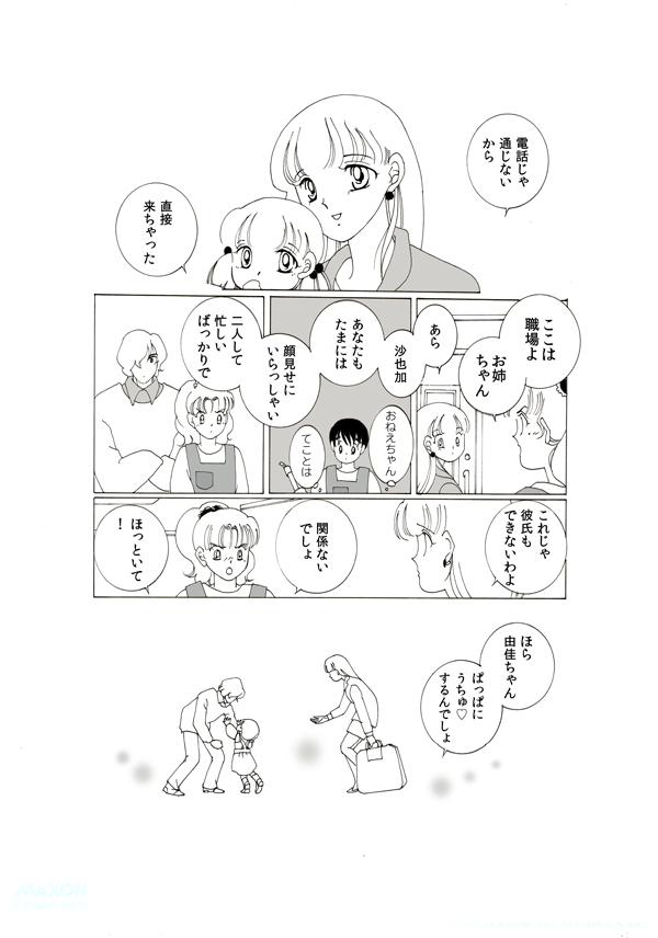 02-08効果
