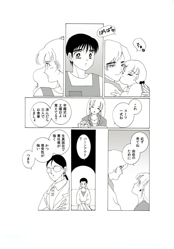 02-09効果