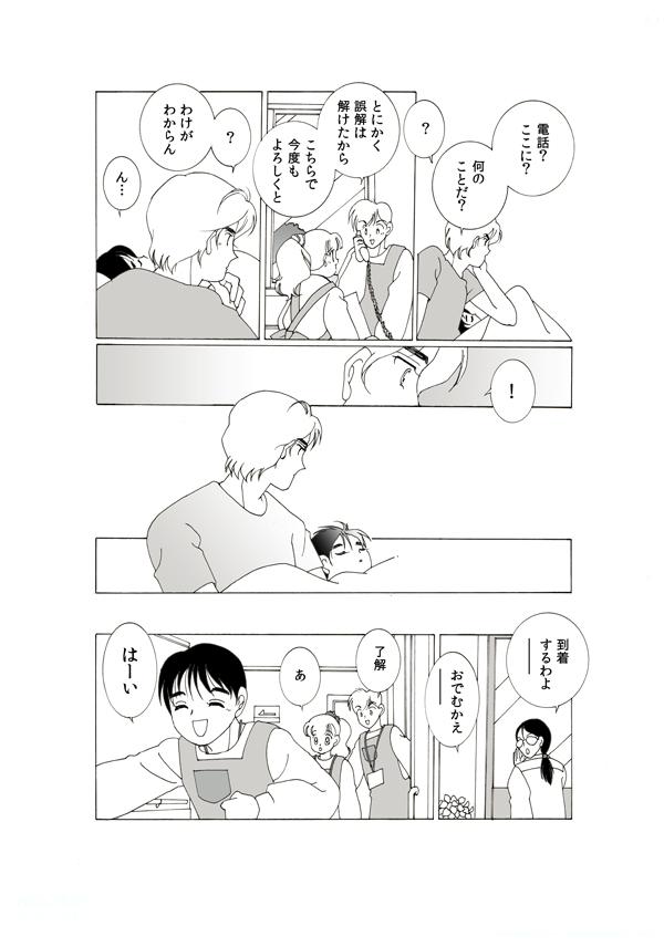 03-25効果