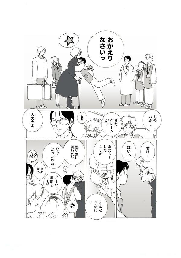 03-26効果