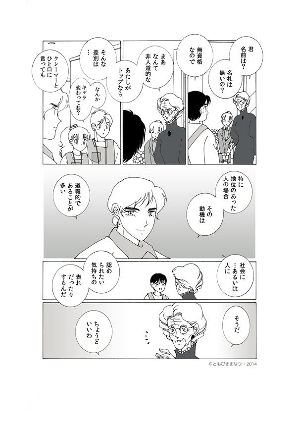 03-27効果