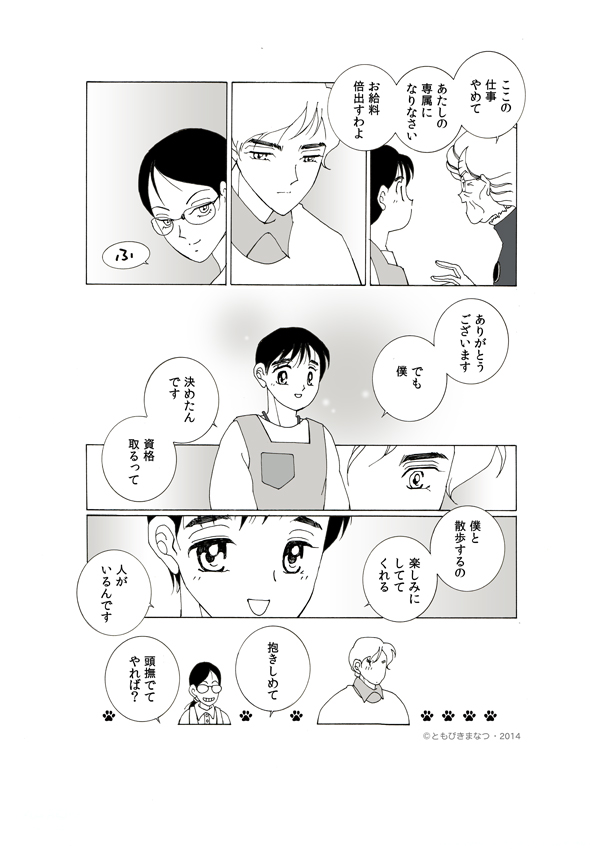 03-28効果