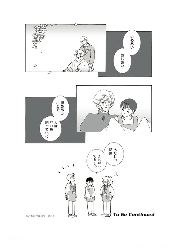 03-29効果