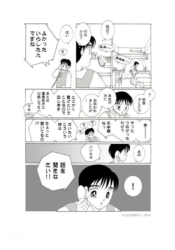 03-20効果