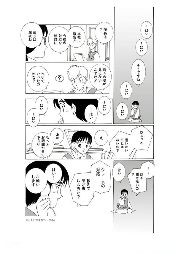 03-21効果