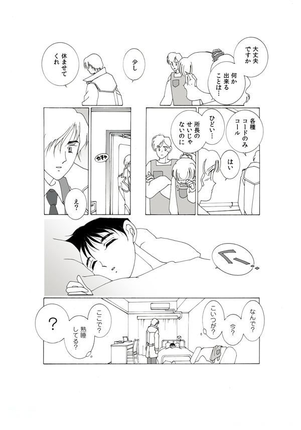 03-23効果