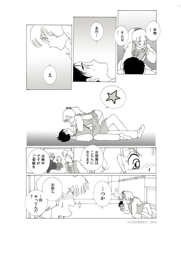 03-15効果