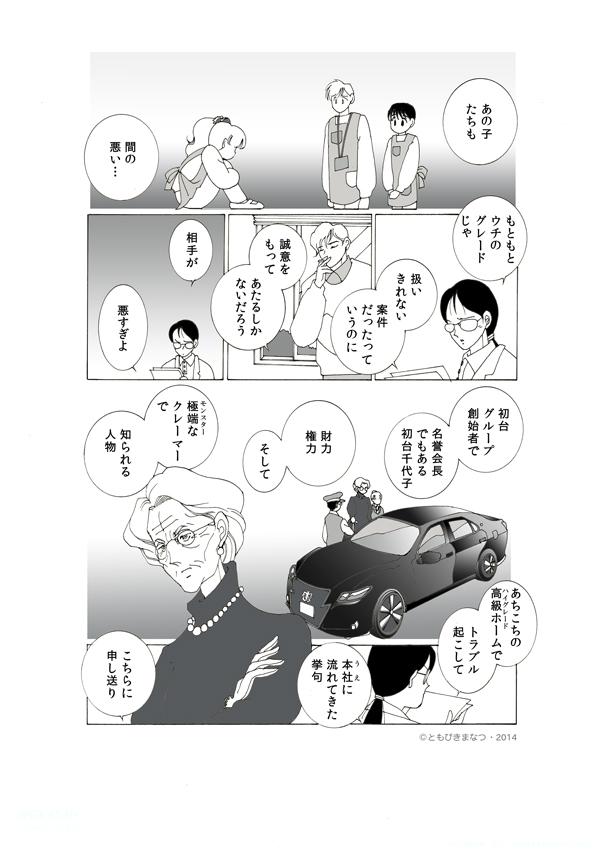 03-17効果
